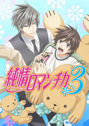 Usami Akihiko (Junjou Romantica 3) | Freakuotes