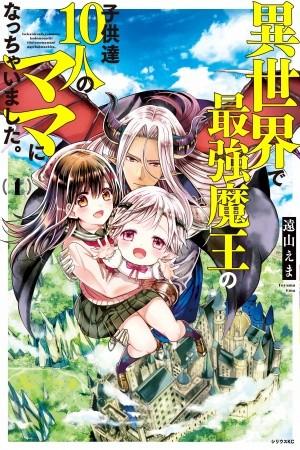 Isekai de Saikyou Maou no Kodomotachi 10-nin no Mama ni Nacchaimashita.