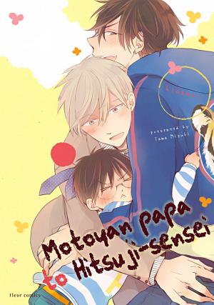 MotoYan Papa to Hitsuji-sensei